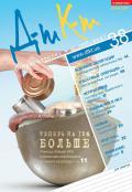 Дебет-Кредит №38 / 2014