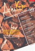 Дебет-Кредит №39 / 2014