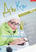 Дебет-Кредит №40 / 2014