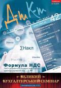 Дебет-Кредит №42 / 2014