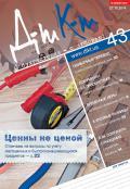 Дебет-Кредит №43 / 2014