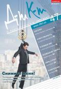 Дебет-Кредит №47 / 2014