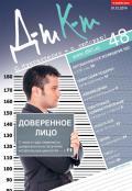 Дебет-Кредит №48 / 2014
