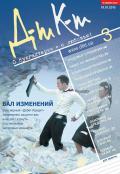 Дебет-Кредит №3 / 2015