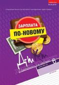 Дебет-Кредит №6 / 2015