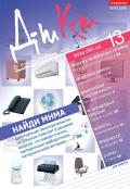 Дебет-Кредит №13 / 2015