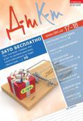 Дебет-Кредит №17-18 / 2015