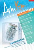 Дебет-Кредит №30 / 2015
