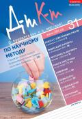 Дебет-Кредит №31 / 2015
