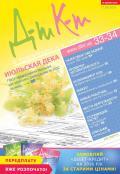 Дебет-Кредит №33-34 / 2015