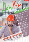 Дебет-Кредит №36 / 2015