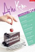 Дебет-Кредит №40 / 2015