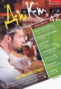 Дебет-Кредит №42 / 2015