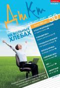 Дебет-Кредит №50 / 2015