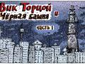 Вик Торцой и Черная башня. Часть I