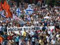 «Марш миллионов - 2»