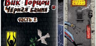 Вик Торцой и Черная башня. Часть II