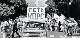 Провозглашение Независимости Украины