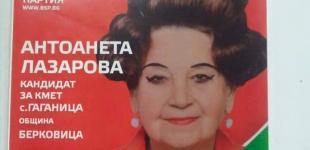 В Болгарии тоже выборы. Самые фееричные кандидаты.