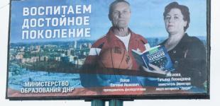Наружная реклама оккупированного Донецка