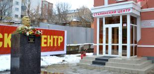 В России открыли «Сталинский центр»