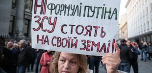 Протест проти «формули Штайнмаєра» на Банковій