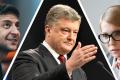 Во втором туре президентских выборов Порошенко уступит Тимошенко и Зеленскому
