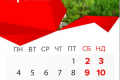 Выходные дни в июне 2018: сколько отдыхают украинцы