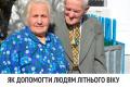 Супрун напомнила, что здоровье пожилых людей зависит не только от врачей