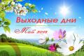 Украинцам дадут четыре выходных на майские праздники