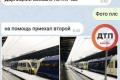 Экспресс Киев - Борисполь снова сломался