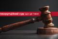 Антикоррупционный суд должен быть сформирован в течение года
