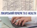 Неразборчивый почерк врача приводит к 1,5 миллионам травм ежегодно - Супрун