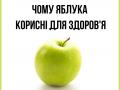 Супрун уверяет, что яблоки полезны для здоровья