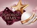 Промо-кампанія «Зіркового шляху» - фіналіст премії Promax Global Excellence Awards 2021