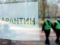В Украине планируют изменить критерии «зеленой зоны» по правилам ЕС