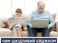 Дискриминация по возрастному признаку вредна для здоровья — Супрун