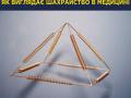 """Супрун заявила, что """"чудодейственные свойства"""" золотых пирамидок - абсолютное мошенничество"""