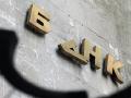 Дела о банкротстве банков: НБУ ведет в судах со счетом 15:11