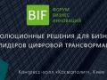 Новые технологии меняют работу украинских компаний уже сегодня.