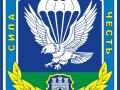 Порошенко поздравил легендарную 95-ю десантно-штурмовую бригаду с 25-летием