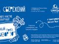 Новые возможности накопления: Дни Сбережений от Райффайзен Банка Аваль и Страховой компании «УНИКА Жизнь»