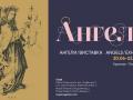 УНИКА Жизнь поддержала арт-проект «Ангелы» во Львове
