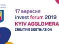 Как Киеву стать центром Европы? Ответы будут искать на Инвестиционном форуме Киева 2019
