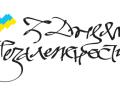 День Независимости Украины — не праздник, а просто выходной — опрос