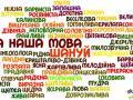 Лагідна українізація: мови все більше і більше