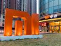 Xiaomi выкупила собственные акции, которые упали в цене почти вдвое