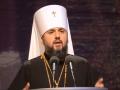 Украинская церковь не подчиняется Константинополю - Епифаний