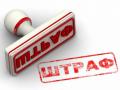 Расчет штрафов за антимонопольные нарушения: от процедуры «за кулисами» к прозрачности