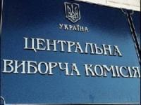 Партии регионов не понравились члены ЦИК с «отдельным мнением»
